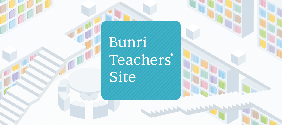 Bunri Teachers Site